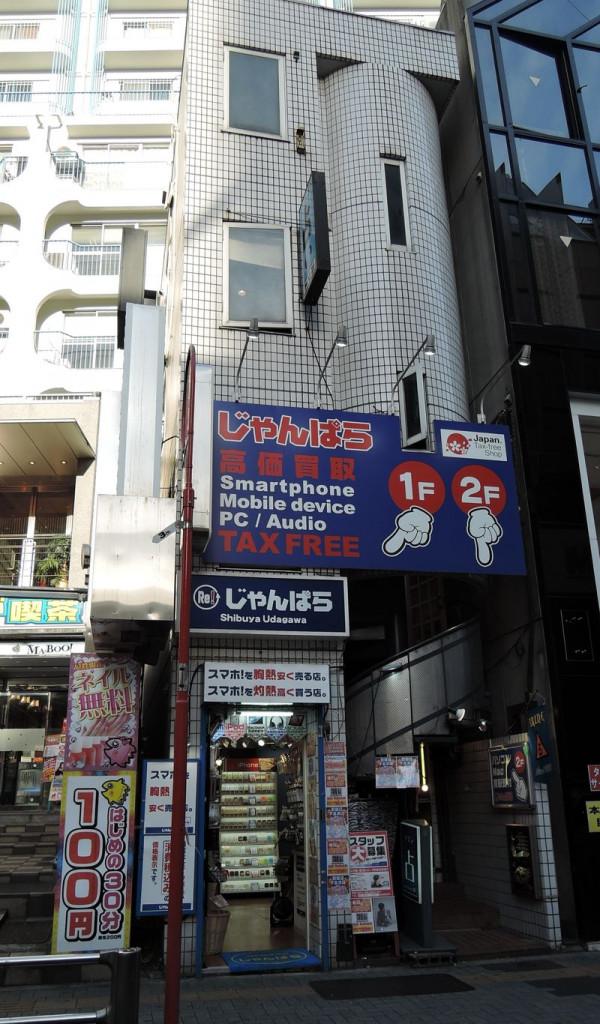 渋谷Uビル、東京都渋谷区宇田川町12-11、渋谷駅 徒歩3分