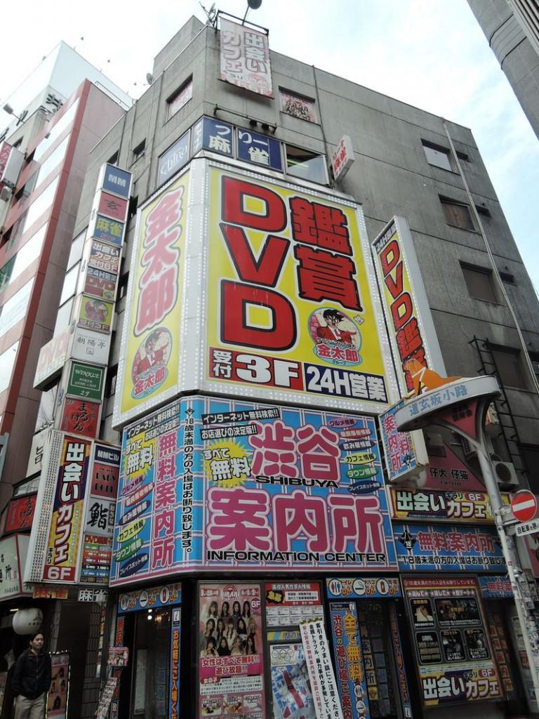 渋谷第3ビル、東京都渋谷区道玄坂2-28-2、渋谷駅 徒歩2分神泉駅 徒歩8分