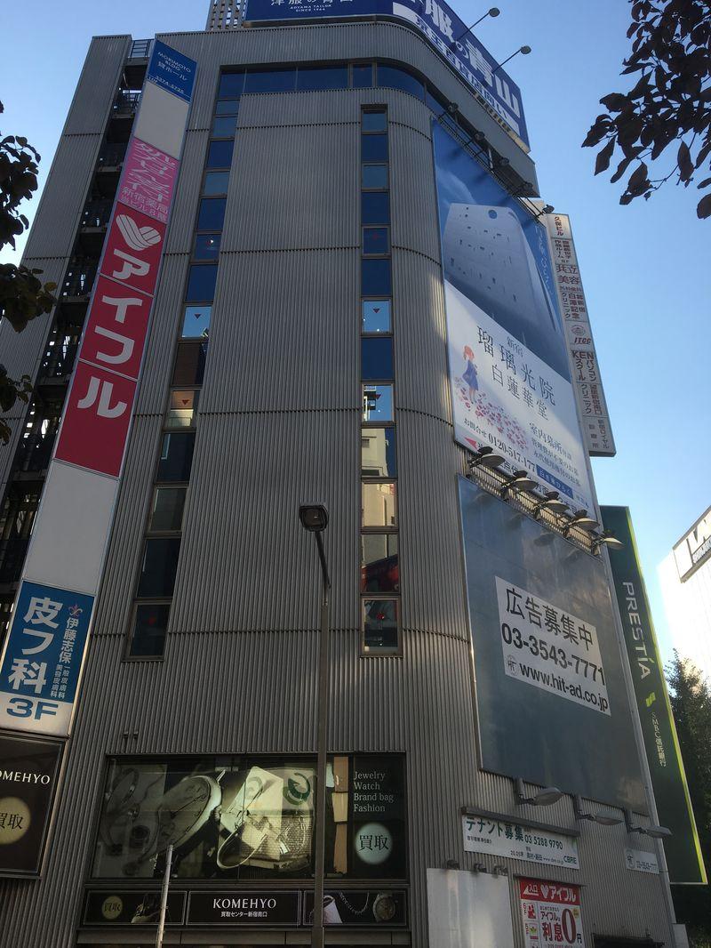 森本ビル、東京都渋谷区代々木2-9-5、新宿駅 徒歩1分