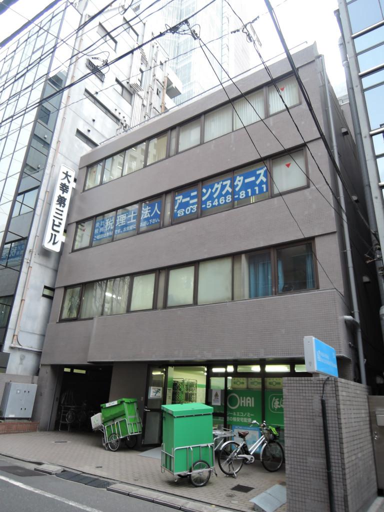 大幸第三ビル 東京都渋谷区渋谷2-10-7