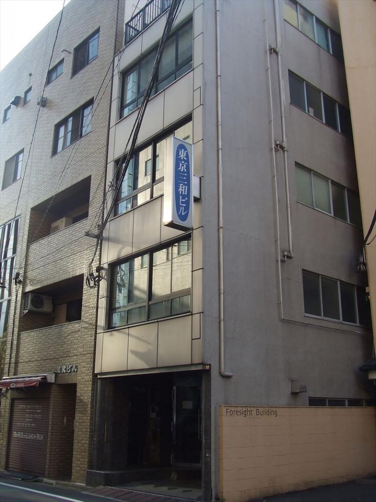 東京三和ビル、東京都千代田区富士見2-2-2、飯田橋駅 徒歩3分