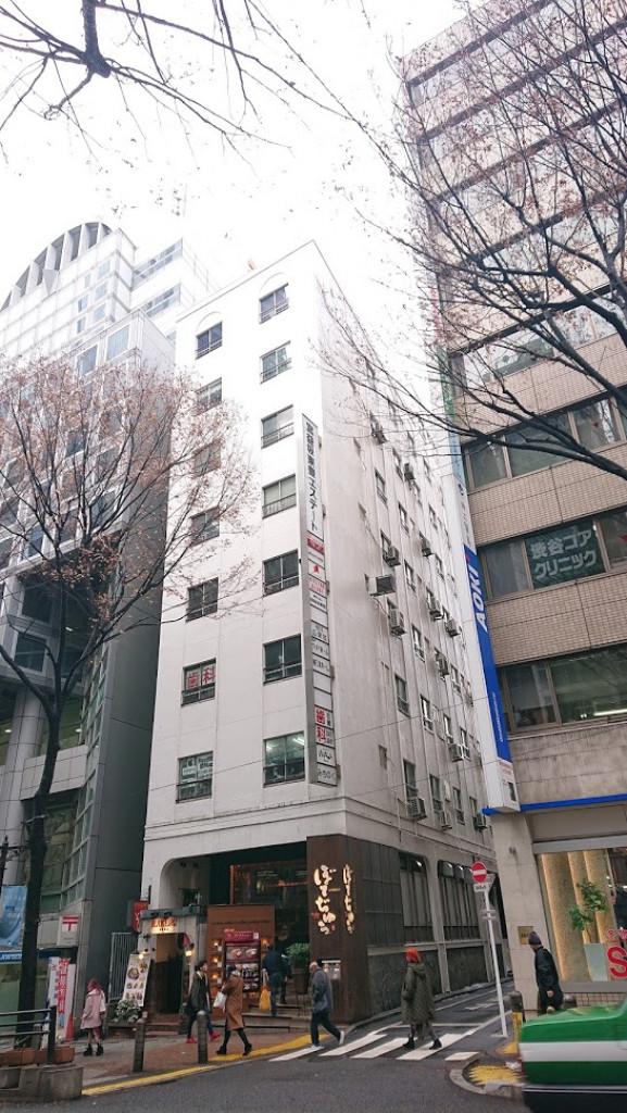 東豊エステートビル、東京都渋谷区渋谷1-12-12、渋谷駅 徒歩5分