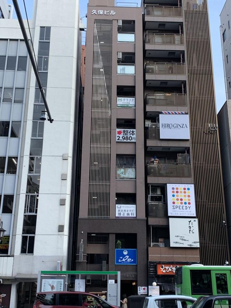 恵比寿フロントビル(旧:久保ビル)、東京都渋谷区恵比寿1-7-12、恵比寿駅 徒歩2分代官山駅 徒歩8分