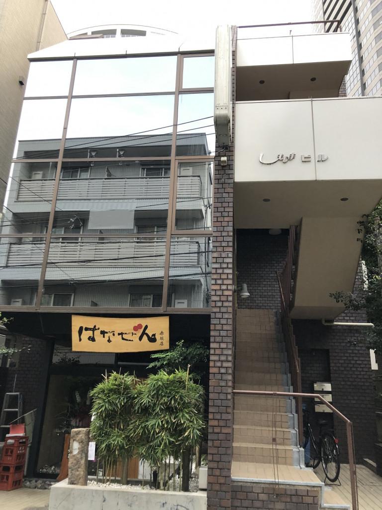 しもじまビル、東京都港区赤坂5-2-45、赤坂見附駅 徒歩7分赤坂駅 徒歩4分