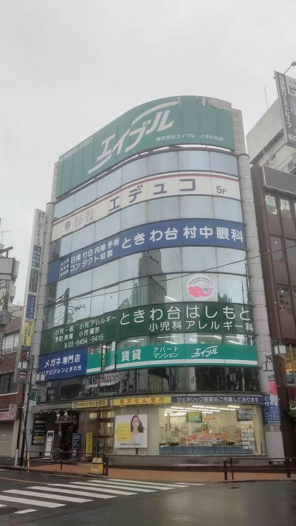 新光常盤台ビル、東京都板橋区常盤台1-2-3、ときわ台駅 徒歩1分
