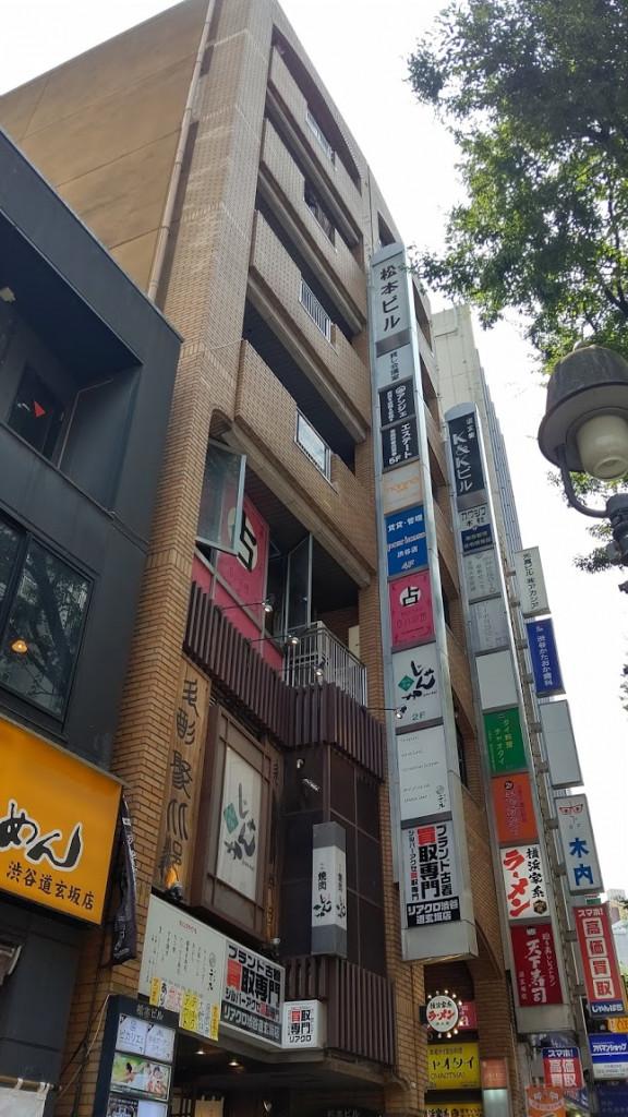 松本ビル、東京都渋谷区道玄坂2-9-10、渋谷駅 徒歩3分