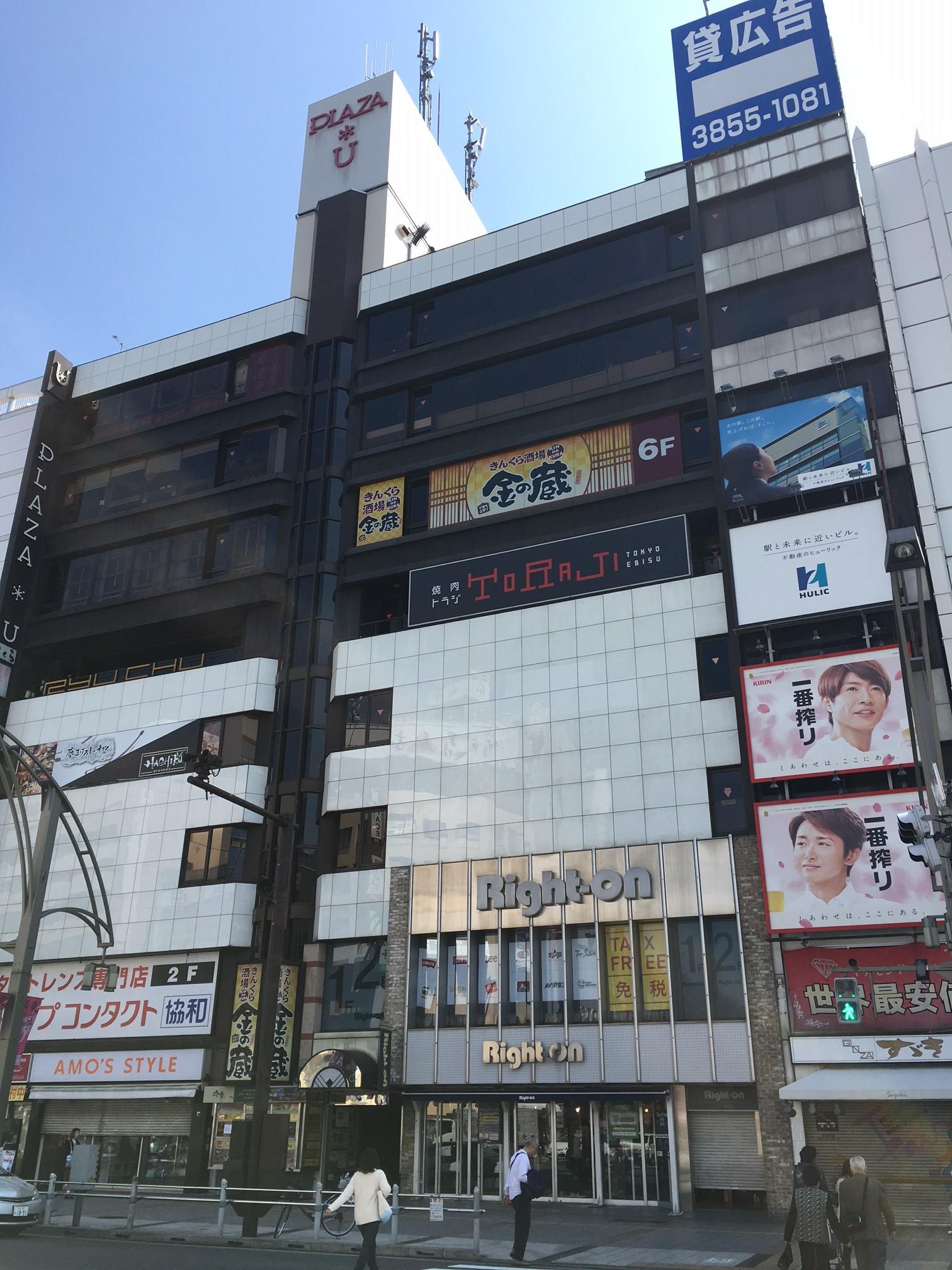 プラザUビル 東京都台東区上野4-8-6