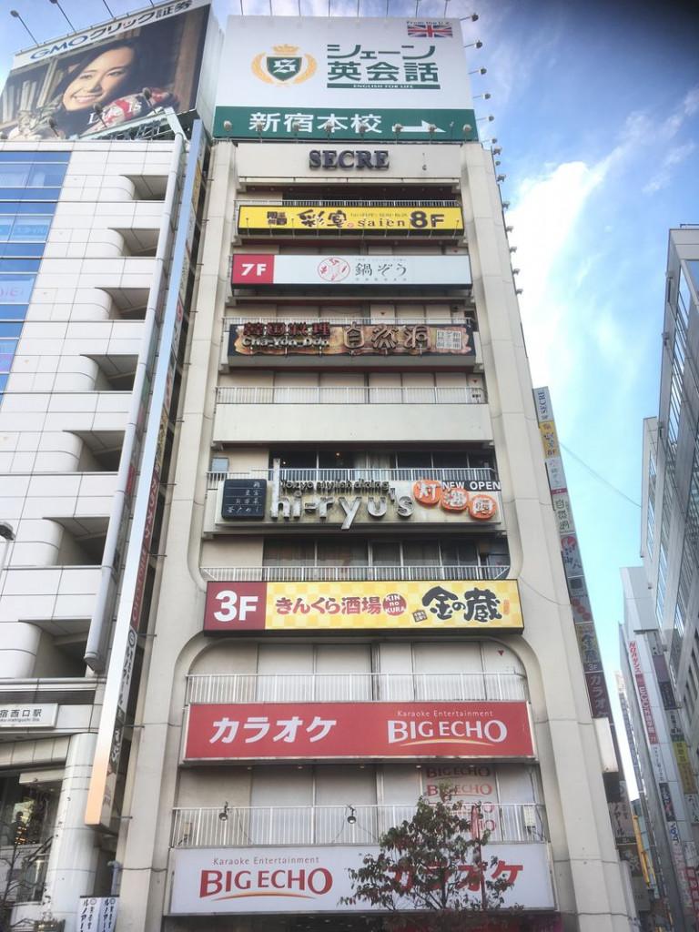 プリンスビル 東京都新宿区西新宿1-4-1