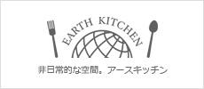EARTH KITCHEN(アースキッチン)は、中央区築地の場外にあるレンタルキッチンスペース。