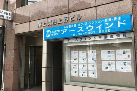 アースウィンド 上野店 03-5807-5666