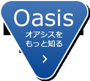 アースウィンドの運営賃貸オフィスサイト「オアシス(Oasis)」をもっと知る