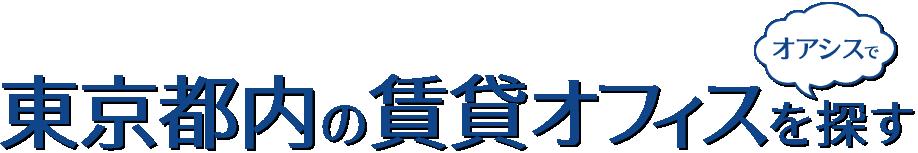 東京都内(銀座・京橋・日本橋など)の賃貸オフィスをオアシス(Oasis)サイトで探す