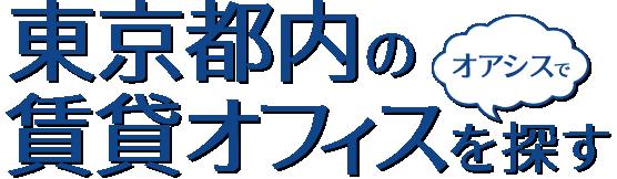東京都内の賃貸オフィスをオアシスで探す